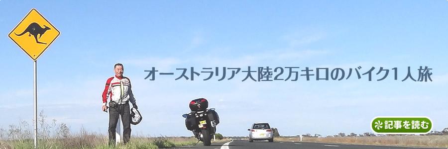 オーストラリア大陸2万キロのバイク1人旅